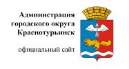 администрация краснотурьинск.PNG